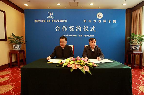 北方教育集团与郑州市技师学院签署战略合作协议